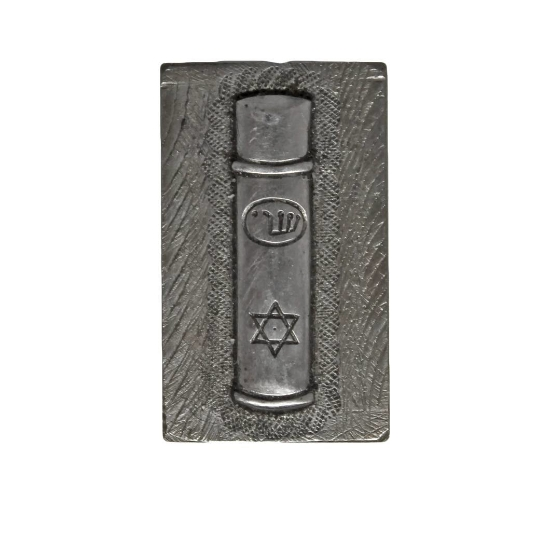 Picture of Impression Die Mezuzah